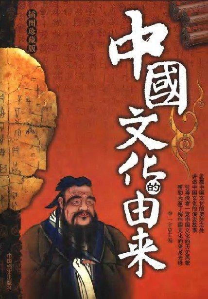 《中国文化的由来》[PDF]插图珍藏版