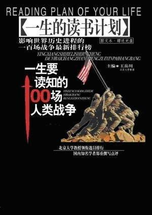 《一生要读知的100场人类战争》[PDF]扫描版