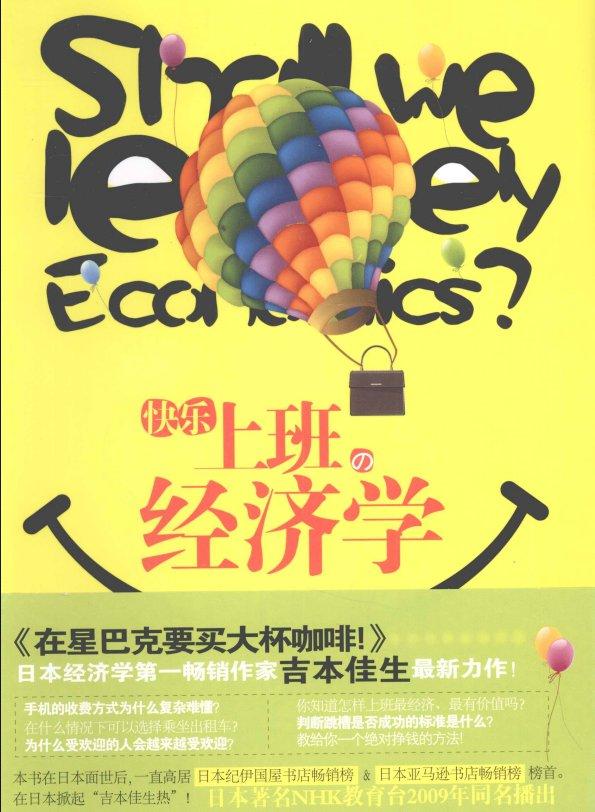 《快乐上班的经济学》[PDF]影印版
