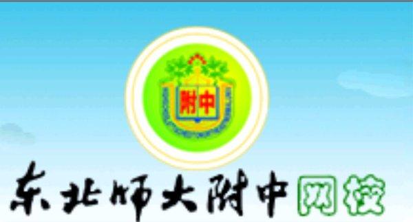 《东北师大附中网校:高中学习资源汇总》视频讲座[WMV]