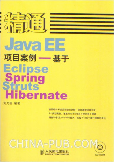 《精通Java EE项目案例-基于Ecli