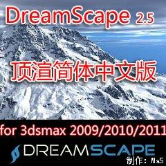 《幻景大师DreamScape 2.5 for 3dsmax 2009/2010/2011/2012 32/64位 顶渲简体中文版》2.5[安装包]