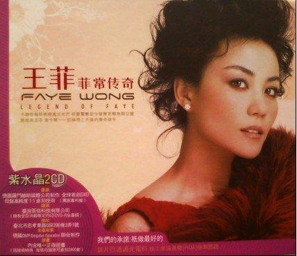 王菲-《菲常传奇2CD》[320K/MP3/274MB]