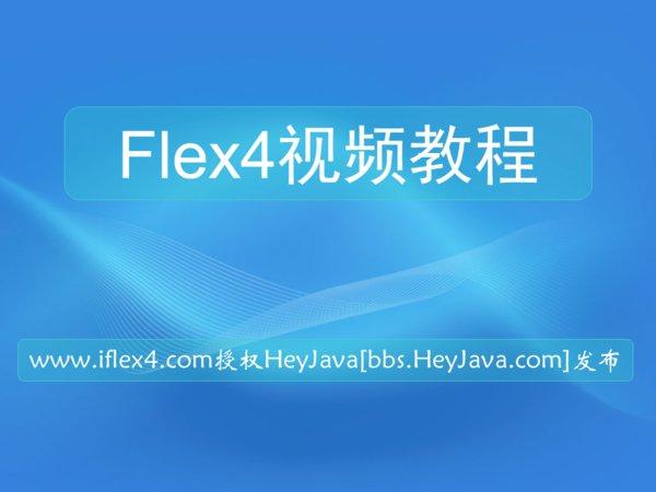 《Flex4视频教程》[HDTV]