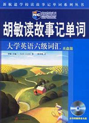 《胡敏读故事记单词·大学英语六级词汇》[PDF]扫描版