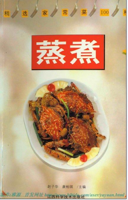《精选家常菜100种蒸煮》[PDF]彩色扫描版