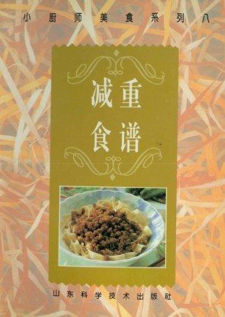 《小厨师美食系列八·减重食谱》[PDF]彩色扫描版