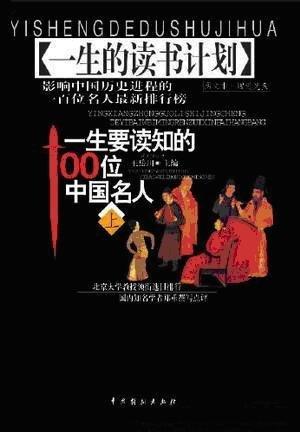 《一生要读知的100位中国名人》[PDF]高清图文版