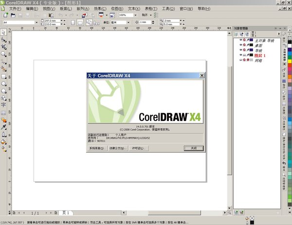 《CorelDRAW Graphics Suite X4简体中文正式版》(CorelDRAW Graphics Suite X4)CorelDRAW Graphics Suite X4简体中文正式版1