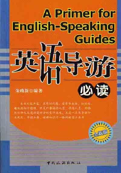 《英语导游必读》[PDF]扫描版