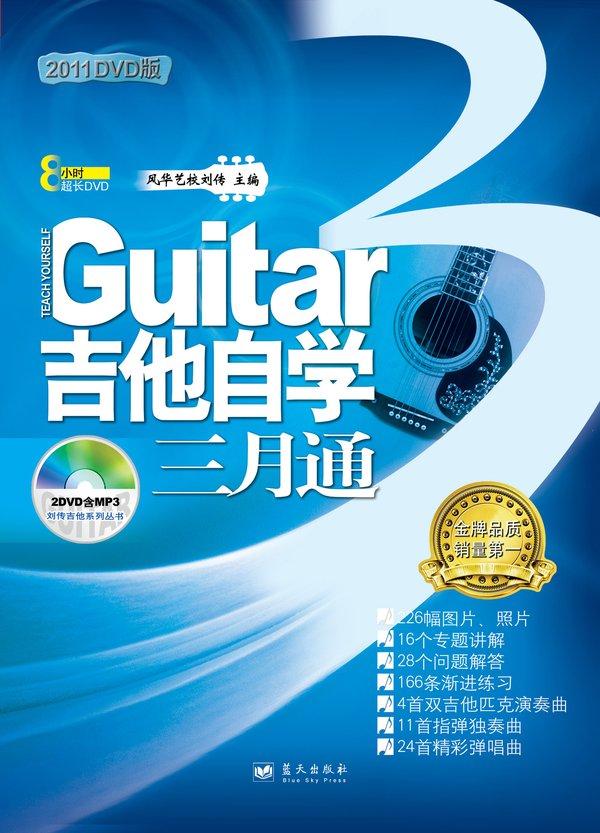 《吉他自学三月通2011》随书光盘[光盘镜像]