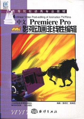 《中文Premiere Pro影视动画非线性编辑》(Premiere Pro)随书光盘[光盘镜像]