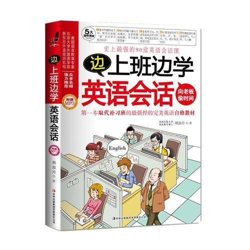 《边上班边学英语会话》[PDF+MP3]清晰版
