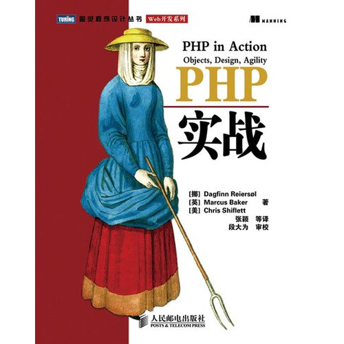 《PHP实战》(PHP in Action)扫描版[PDF]