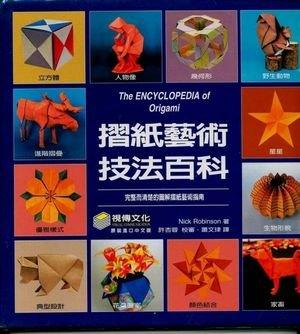 《折纸艺术技法百科》[PDF]插图版