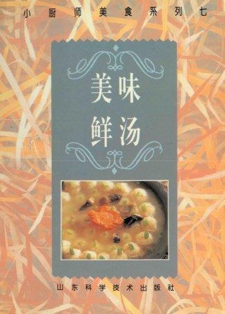 《小厨师美食系列七·美味鲜汤》[PDF]彩色扫描版