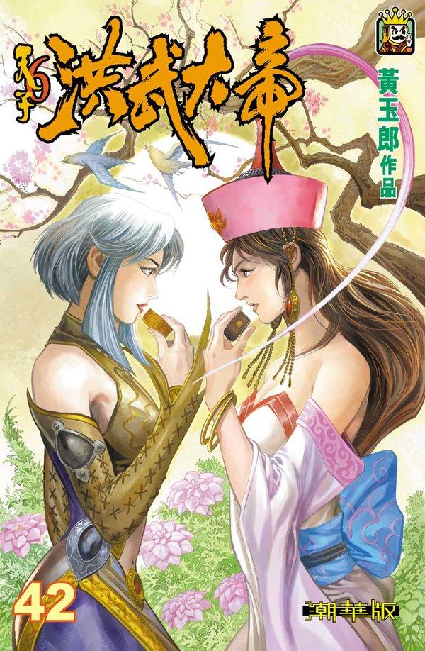 《天子传奇6·洪武大帝》全彩漫画