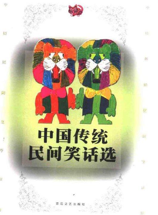 《中国传统民间笑话选》[PDF]扫描版