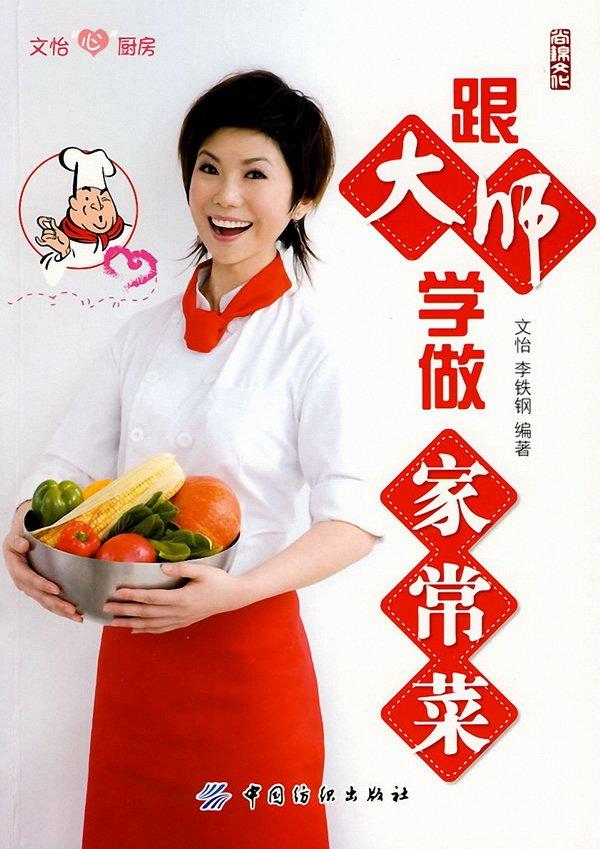 《跟大师学做家常菜》[PDF]彩色扫描版