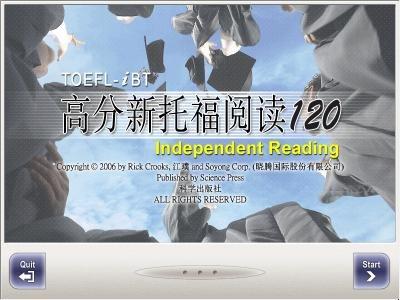《高分新托福120系列》[压缩包]