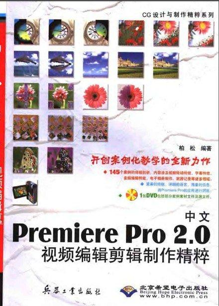 《中文Premiere Pro2.0视频编辑剪