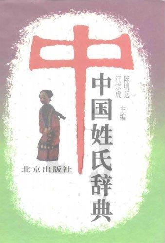 《中国姓氏辞典》[PDF]扫描版