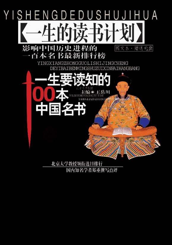 《一生要读知的100本中国名书》[PDF]扫描版
