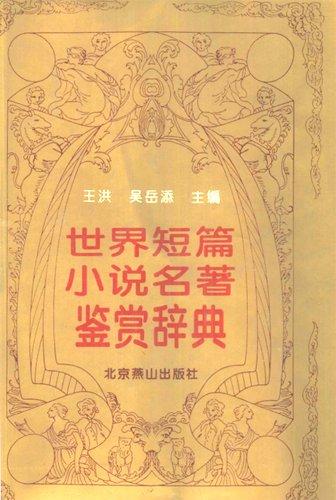 《世界短篇小说名著鉴赏辞典》[PDF]扫描版