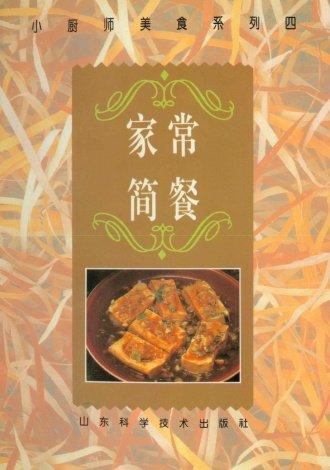 《小厨师美食系列四·家常简餐》[PDF]彩色扫描版