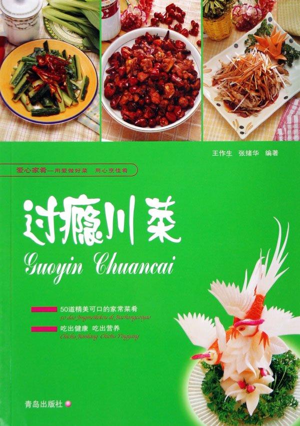 《爱心家肴·过瘾川菜》[PDF]彩色扫描版