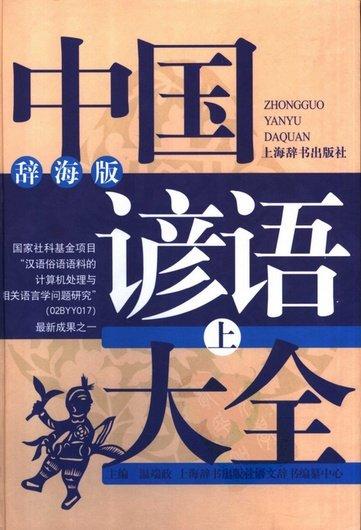 《中国谚语大全》[PDF]扫描版