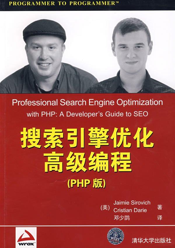 《搜索引擎优化高级编程(PHP版) 清晰版+高清300dpi版》(Professional Search Engine Optimization with PHP)((美)西若威齐&(美)达里)扫描版