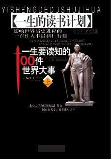 《一生要读知的100件世界大事》[PDF]扫描版