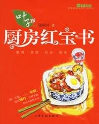 《叶子的厨房红宝书》[PDF]彩色扫描版