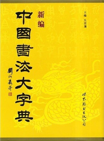 《新编中国书法大字典》[PDF]扫描版