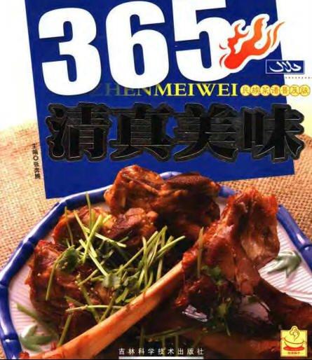 《365清真美味》[PDF]彩色扫描版