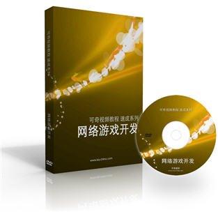《网络游戏开发视频教程》(KQ-CH