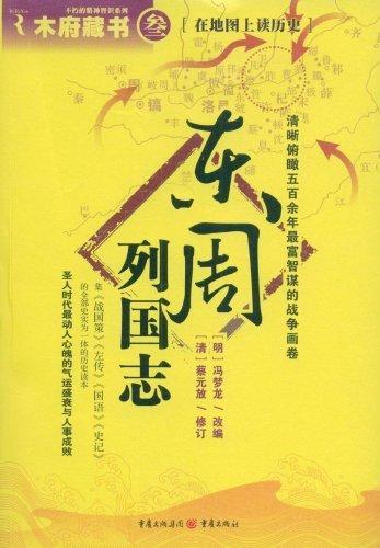 《东周列国志》[EPUB]校注版+白话版