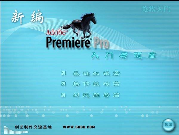 《新编Premiere.Pro入门与提高》随书光盘[压缩包]