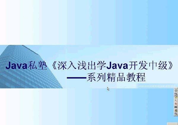 《Java私塾深入浅出系列Java开发