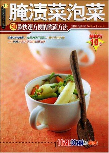 《腌渍菜泡菜》[PDF]扫描版