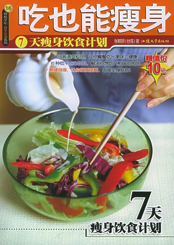 《吃也能瘦身》[PDF]彩色扫描版