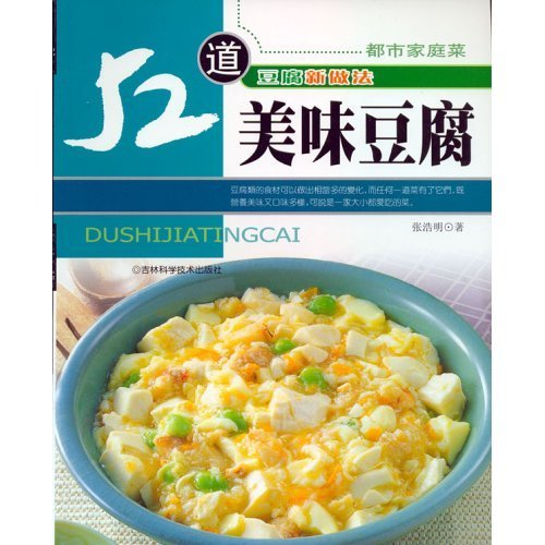 《52道美味豆腐》[PDF]彩色扫描版