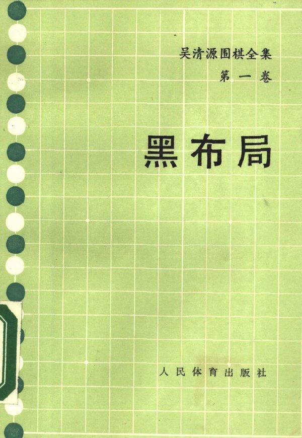 《吴清源围棋全集》(吴清源)扫描