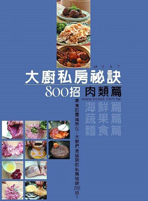 《大厨师私房秘诀800招肉类篇》[PDF]彩色扫描版
