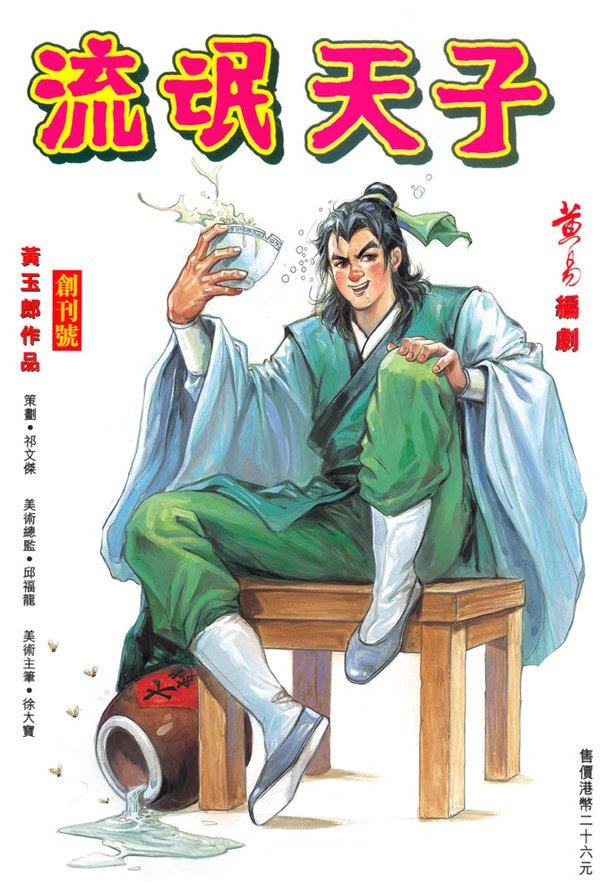 《天子传奇3·刘邦篇》全彩漫画