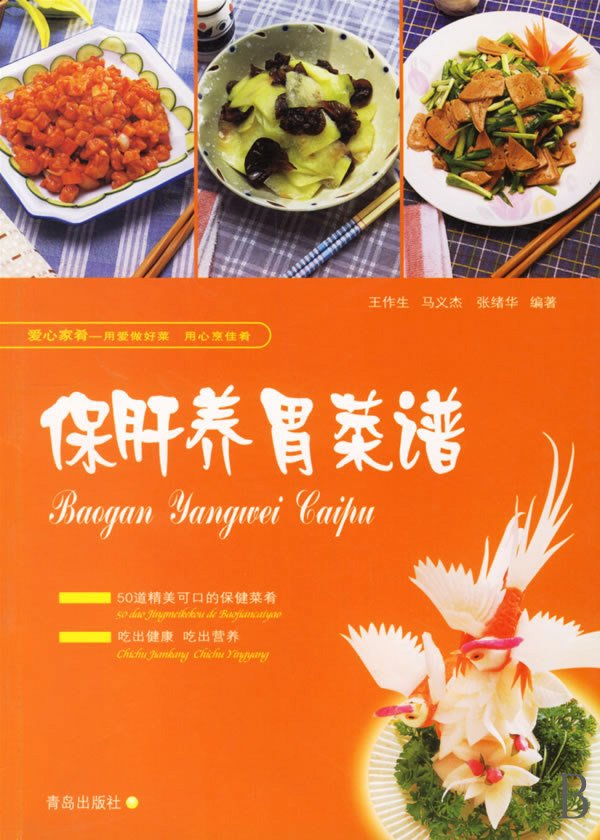 《爱心家肴·保肝养胃菜谱》[PDF]彩色扫描版