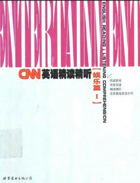 《CNN英语精读精听·娱乐篇1》[PDF]扫描版