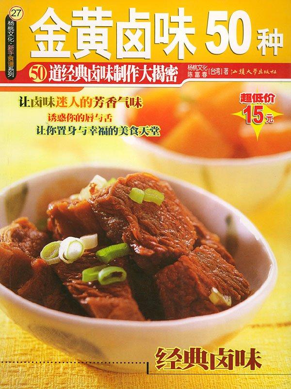 《金黄卤味50种料理》[PDF]彩色扫描版