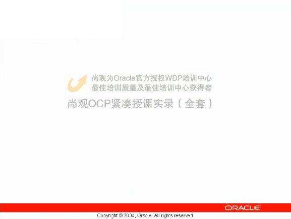《尚观国际Oracle入门到精通OCP认